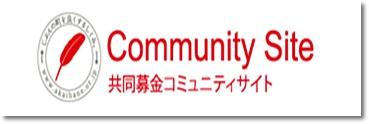 ■コミュニティ会員専用サイト