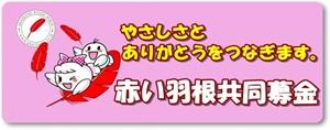 akaihanedaishi
