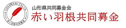 ■山形県共同募金会のホームページです。
